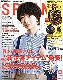 SPRiNG(スプリング) 2016年 06 月号 [雑誌]