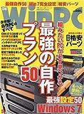 日経 WinPC ( ウィンピーシー ) 2010年 0