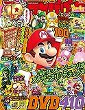 てれびげーむマガジン March 2019
