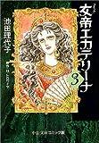 女帝エカテリーナ (3) (中公文庫―コミック版)