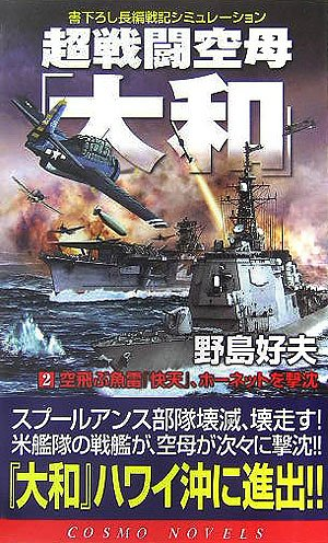 超戦闘空母「大和」〈2〉空飛ぶ魚雷『快天』、ホーネットを撃沈 (コスモノベルス)