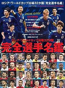 ロシアワールドカップ完全選手名鑑 2018年 7/18 号 [雑誌]: ワールドサッカーダイジェスト 増刊