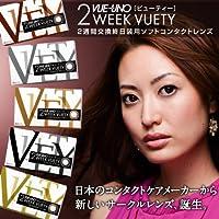 カラコン ビューノ 2WEEK ビューティー 2トーン 1箱 6枚 2週間 横浜 ブラウン 茶 【PWR】-4.25