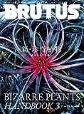 BRUTUS(ブルータス) 2018年 7月1日号 No.872 [珍奇植物2018] [雑誌]
