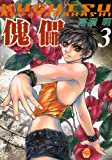 傀儡 KUGUTSU (3) (ウィングス・コミックス)