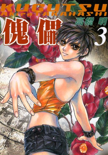 傀儡 KUGUTSU (3) (ウィングス・コミックス)の詳細を見る
