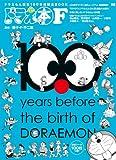 ドラえ本F: ドラえもん誕生100年前記念BOOK (ワンダーライフスペシャル) [大型本] / 藤子・F・ 不二雄 (原著); 小学館 (刊)