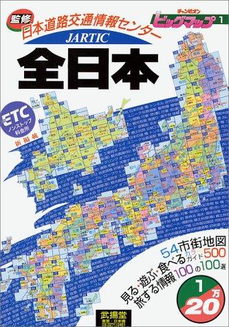 1/20万 全日本 (チャンピオンビッグマップ)
