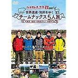 ハナタレナックスEX2017 世界遺産・知床をゆくチームナックス5人旅【DVD】