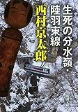 生死の分水嶺・陸羽東線 (新潮文庫)