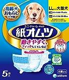 ユニ・チャームペットケア ペット用紙オムツ LLサイズ 大型犬 5枚入
