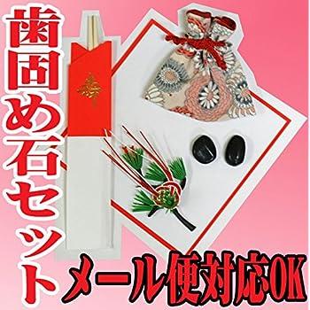 歯固め石 セット (お食い初め石 巾着付き 祝箸 敷き紙 松の飾り)100日 お祝い 赤ちゃん メール便対応