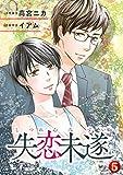 失恋未遂 : 5 (ジュールコミックス)