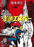 光速エスパー 限定BOX (復刻名作漫画シリーズ)
