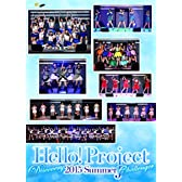 Hello!Project 2015 SUMMER~DISCOVERY・CHALLENGER~完全版 [DVD]