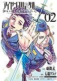 アイゼンフリューゲル 弾丸の歌よ龍に届いているか(2) (ビッグコミックス)