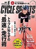CYCLE SPORTS (サイクルスポーツ)2017年 6月号 [雑誌]