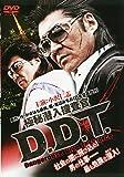 極秘潜入捜査官 D.D.T.[DVD]