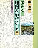 北海道 地図を紀行する〈道南・道央編〉 画像