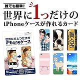 iPhone 5s 5c 5 4s 4 オリジナル iphone ケース カバー が 作れる プリスマ デザインカード 保護フィルム 付き