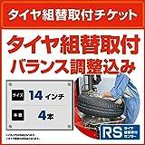 タイヤ組替取付 チケット 14インチ 4本【17地域限定】
