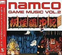 GAME SOUND LEGENDS SERIES「ナムコ・ゲーム・ミュージック VOL.2」