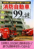 消防自動車99の謎―消防車と消防官たちの驚くべき秘密 (二見文庫)