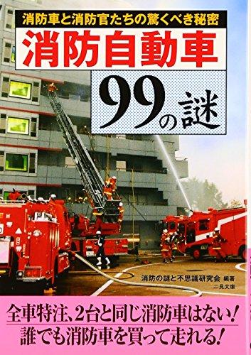 消防自動車99の謎—消防車と消防官たちの驚くべき秘密 (二見文庫)