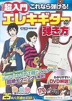 DVD付き 超入門 これなら弾ける! エレキギターの弾き方