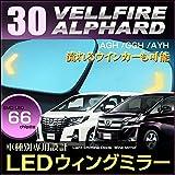 LEDウイングミラー アルファード ヴェルファイア 30系 ALPHARD VELLFIRE ドアミラー ウインカー ウィングミラー ベルファイア
