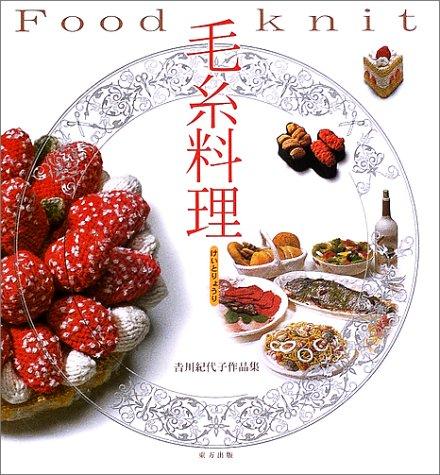 毛糸料理―吉川紀代子作品集の詳細を見る