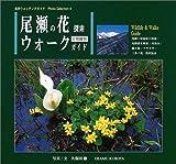 尾瀬の花探索ウォークガイド (自然ウォッチングガイド・Photo.Selection)