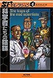 科学者たちの陰謀 (SFセレクション 4)
