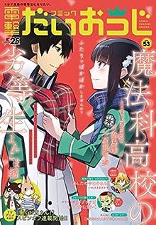 [雑誌] コミック電撃だいおうじ VOL.53