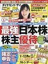 ダイヤモンドZAI(ザイ) 2018年 03 月号 (最強日本株7大番付/株主優待カレンダー/確定申告ガイド)