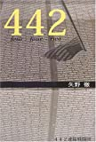 442 (ネプチューン〈ノンフィクション〉シリーズ)
