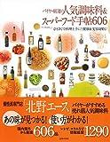バイヤー厳選の人気調味料&スーパーフード手帖606