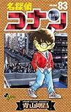名探偵コナン 83 (83) (少年サンデーコミックス)