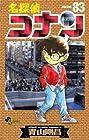 名探偵コナン 第83巻