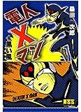 電人Xマン + 黒い風 (マンガショップシリーズ (33))