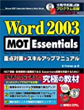 Word2003MOT Essentials重点対策&スキルアップマニュアル (Shuwa MOT essentials measure book series)