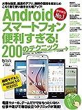 Androidスマートフォン便利すぎる!200のテクニック (超トリセツ) / standards のシリーズ情報を見る