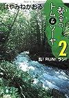 都会のトム&ソーヤ(2) <乱! RUN! ラン!> (講談社文庫)