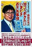 お天気キャスター森田正光の知っておきたいいまどきお天気事情―異常気象は「異常」じゃない!?