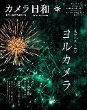 カメラ日和 62 [雑誌] カメラ日和【定期版】
