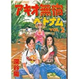 アキオ無宿ベトナム 2 (モーニングKC)