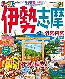 まっぷる 伊勢志摩mini'21 (マップルマガジン 東海 9)
