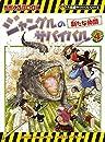 ジャングルのサバイバル 4 (大長編サバイバルシリーズ)
