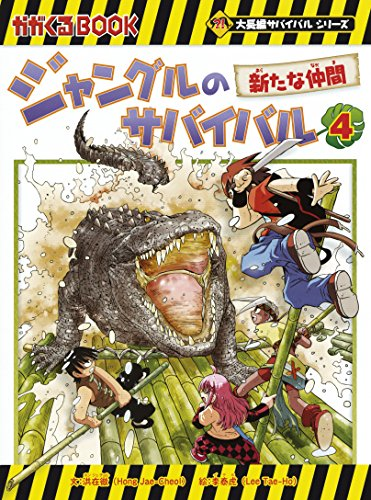 ジャングルのサバイバル 4 (大長編サバイバルシリーズ)の詳細を見る