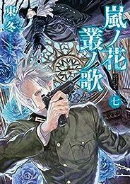 嵐ノ花 叢ノ歌(7) (RYU COMICS)